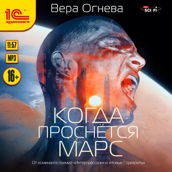 Аудиокнига Когда проснется Марс