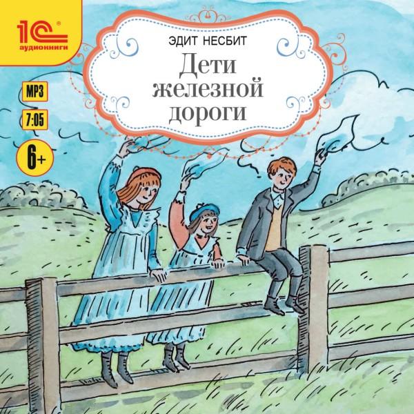 Аудиокнига Дети железной дороги