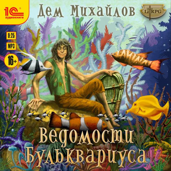 Аудиокнига Ведомости Бульквариуса