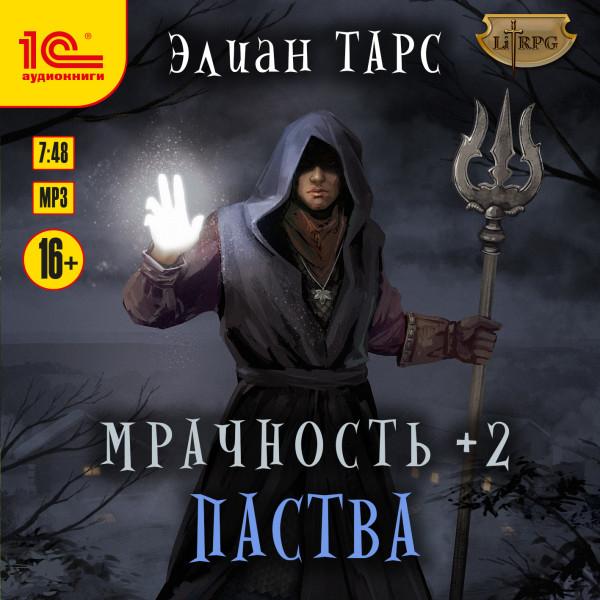 Аудиокнига Мрачность +2. Паства