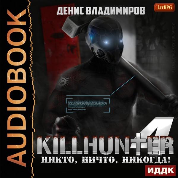 Аудиокнига Киллхантер. Книга 4. Никто, ничто, никогда!