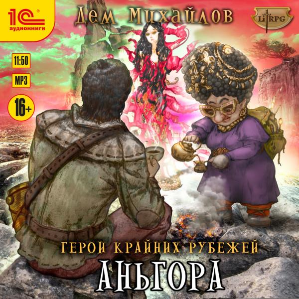 Аудиокнига Аньгора