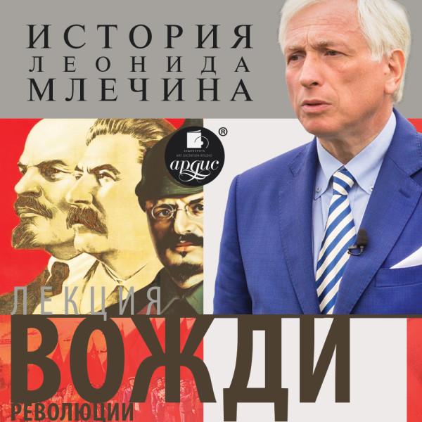 Аудиокнига Лекция «Вожди революции»