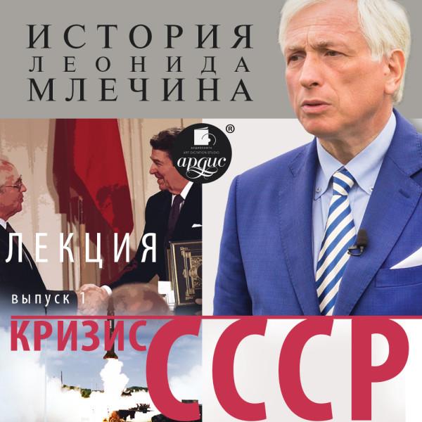 Аудиокнига «Кризис СССР». Выпуск 1