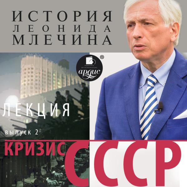 Аудиокнига «Кризис СССР». Выпуск 2