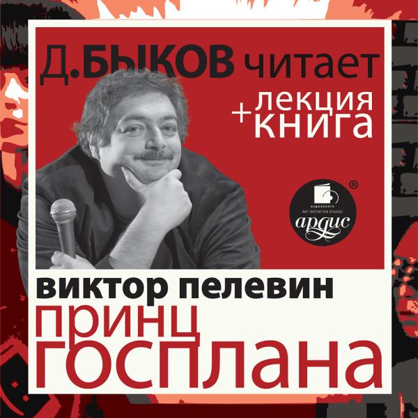 Аудиокнига Принц Госплана в исполнении Дмитрия Быкова + Лекция Быкова Д.