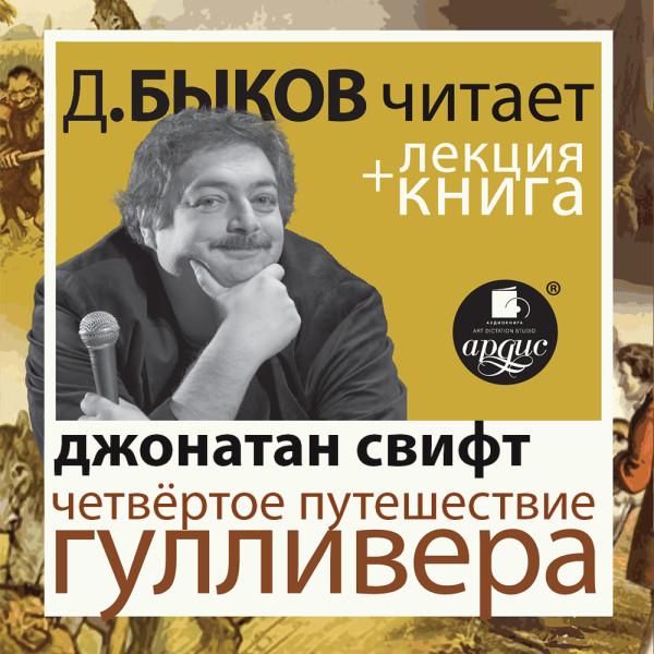 Аудиокнига Четвёртое путешествие Гулливера  в исполнении Дмитрия Быкова + Лекция Быкова Д.(11)