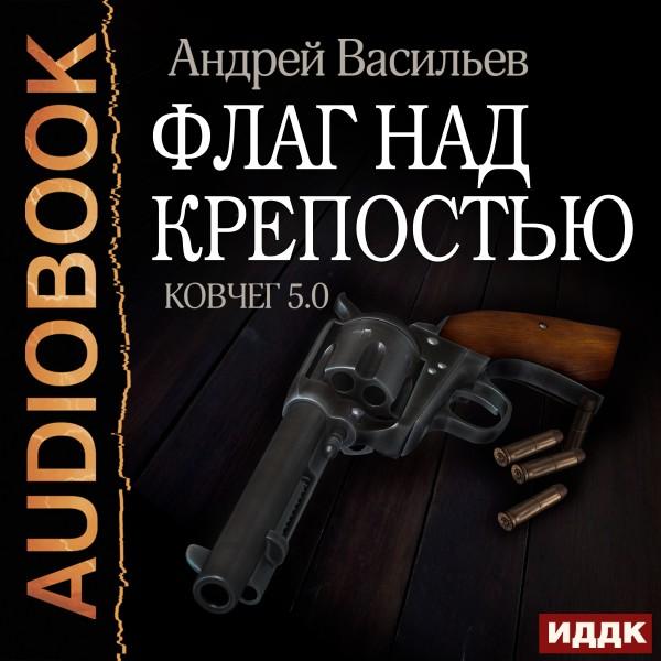 Аудиокнига Ковчег 5.0. Книга 4. Флаг над крепостью