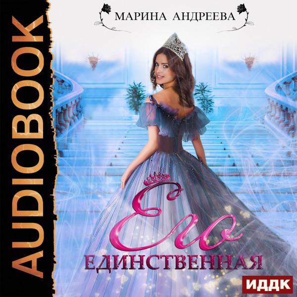 Аудиокнига Иномирянки. Книга 1. Его единственная