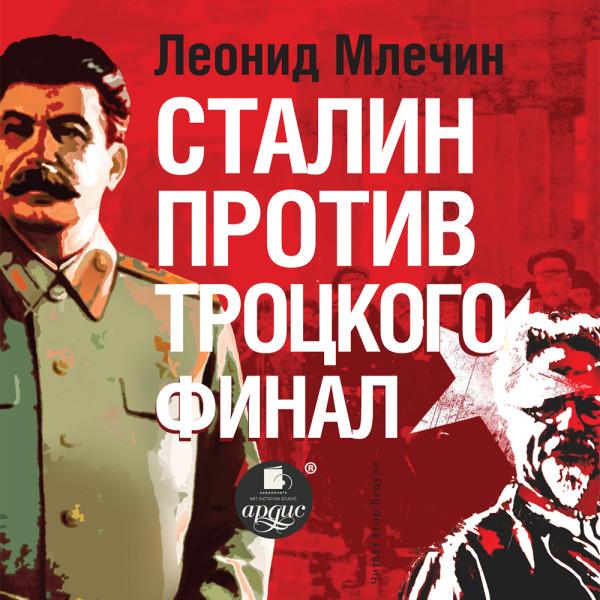 Аудиокнига Сталин против Троцкого. Финал
