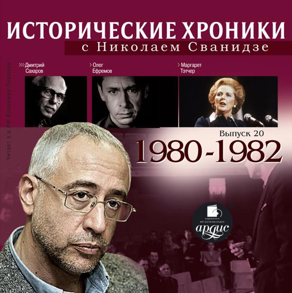 Аудиокнига Исторические хроники с Николаем Сванидзе. Выпуск 20.  1980-1982
