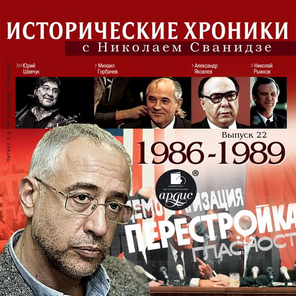 Аудиокнига Исторические хроники с Николаем Сванидзе. Выпуск 22.  1986-1988