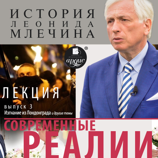 Аудиокнига «Современные реалии». Выпуск 3
