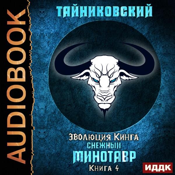 Аудиокнига Эволюция Кинга. Книга 4. Снежный минотавр