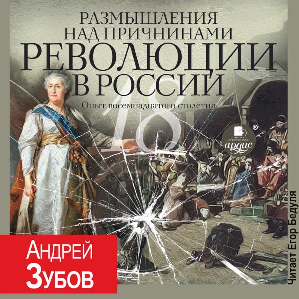 Аудиокнига Размышления над причинами революции в России. Опыт восемнадцатого столетия