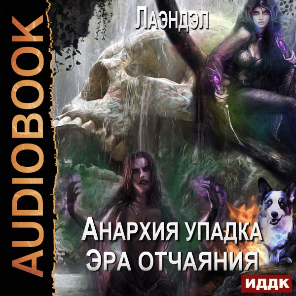 Аудиокнига Анархия упадка. Книга 10. Эра отчаяния