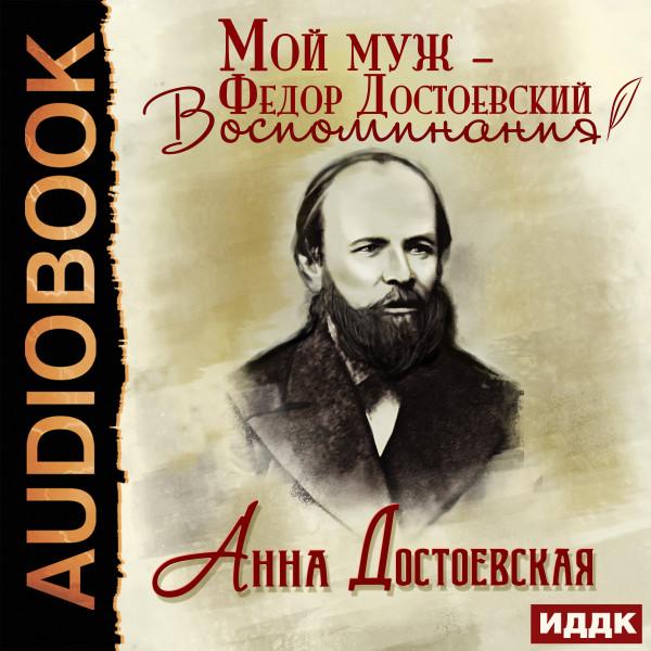 Аудиокнига Мой муж – Федор Достоевский. Воспоминания