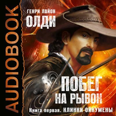 Аудиокнига Клинки Ойкумены