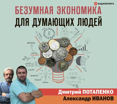 Аудиокнига Безумная экономика для думающих людей