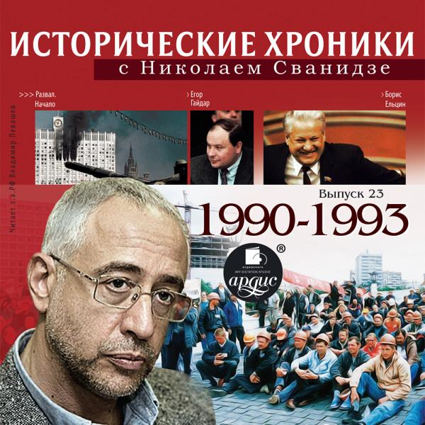 Аудиокнига Исторические хроники с Николаем Сванидзе. Выпуск 23.  1990-1993