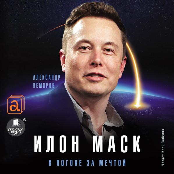 Аудиокнига Илон Маск. В погоне за мечтой