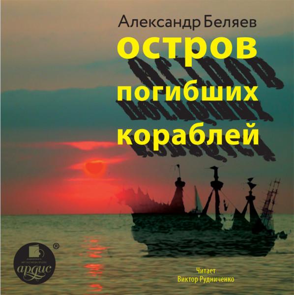 Аудиокнига Остров погибших кораблей