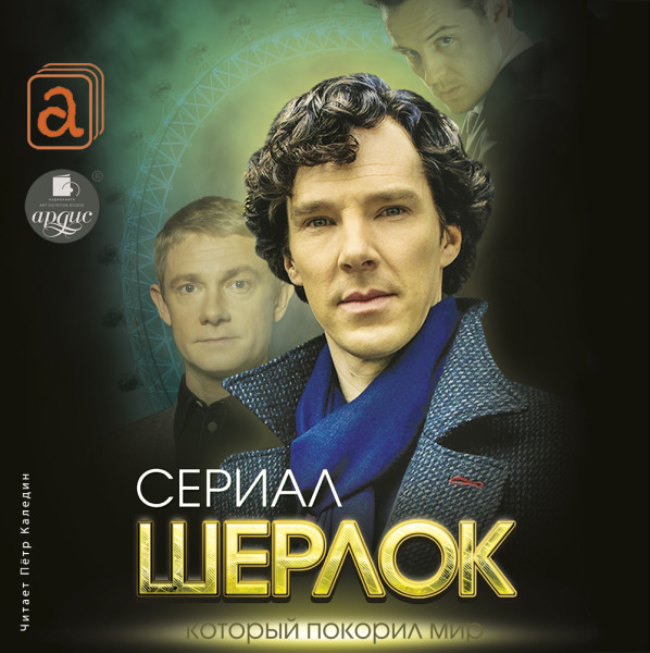 Аудиокнига Шерлок. Сериал, который покорил мир