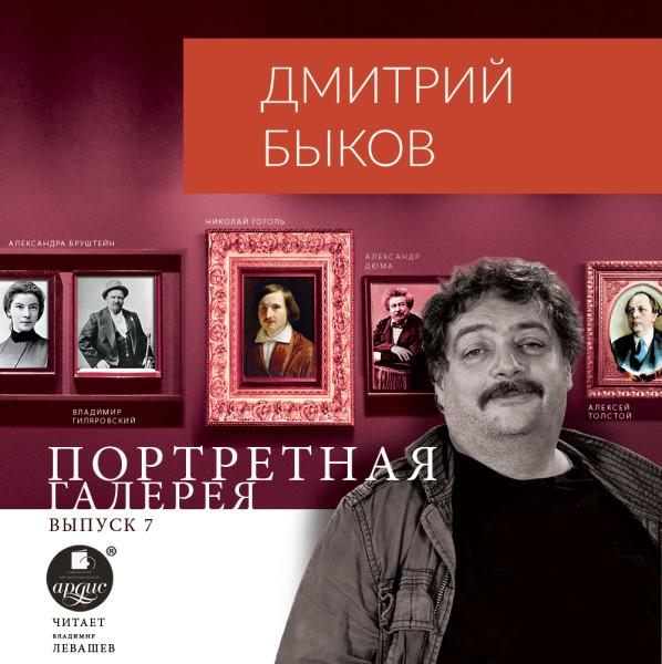 Аудиокнига Портретная галерея. Выпуск 7