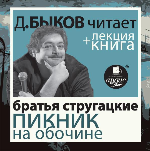 Аудиокнига Стругацкие Пикник на обочине в исполнении Дмитрия Быкова + Лекция Быкова Д.