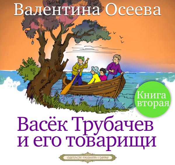 Аудиокнига Васёк Трубачёв и его товарищи часть 2