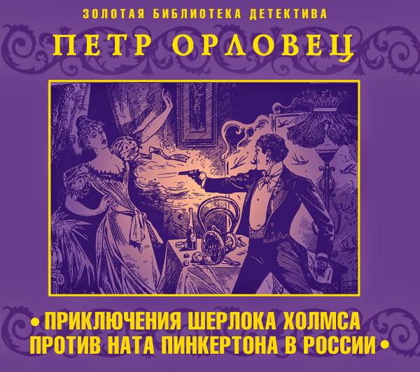 Аудиокнига Приключения Шерлока Холмс против Ната Пинкертона в России