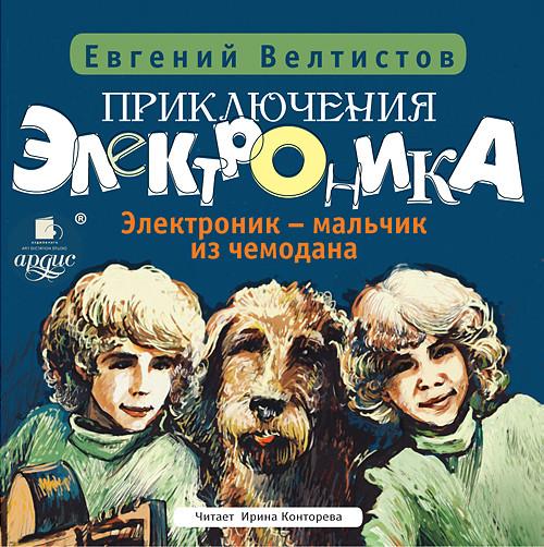 Аудиокнига Приключения Электроника-1: Электроник – мальчик из чемодана