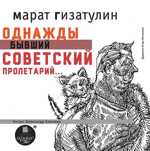 Аудиокнига Однажды бывший советский пролетарий…