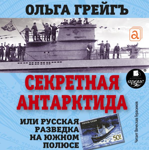 Аудиокнига Секретная Антарктида, или Русская разведка на Южном полюсе