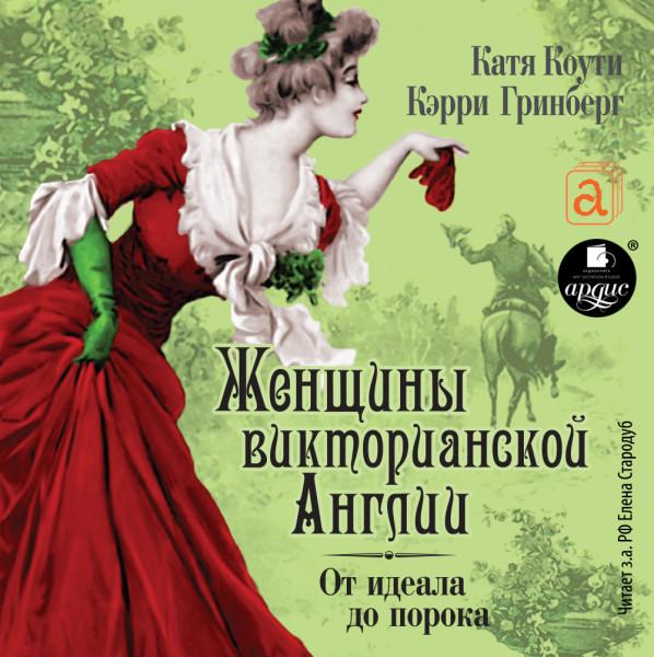Аудиокнига Женщины Викторианской Эпохи. От идеала до порока