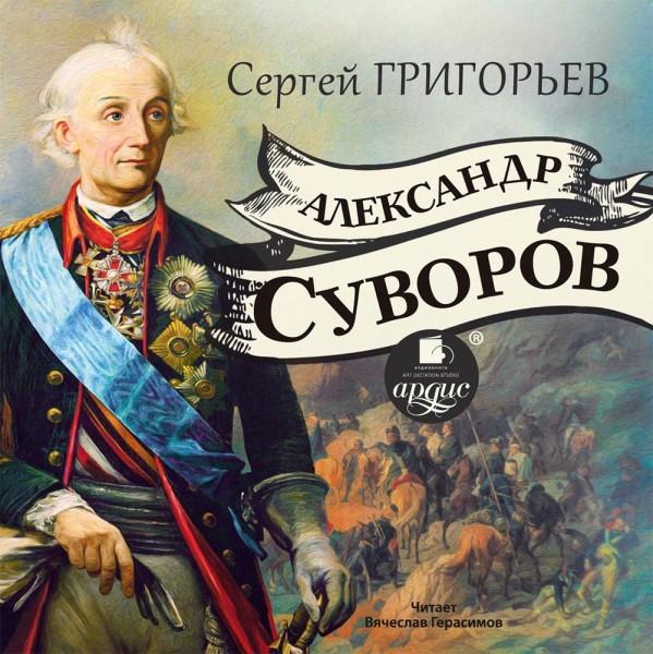 Аудиокнига Александр Суворов