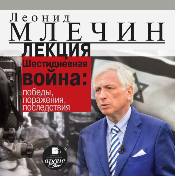Аудиокнига Лекция «Шестидневная война: победы, поражения, последствия»