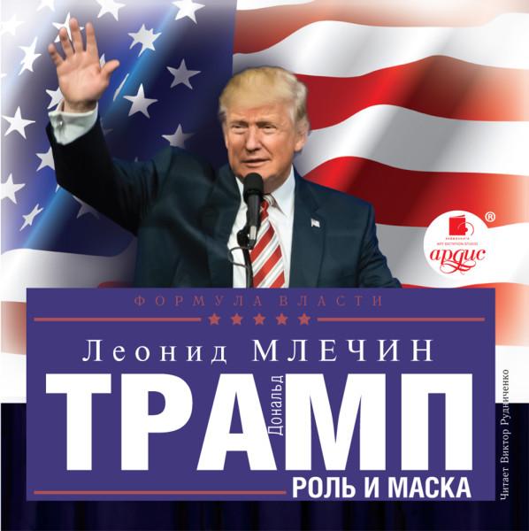 Аудиокнига Дональд Трамп: роль и маска