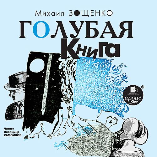 Аудиокнига Голубая книга