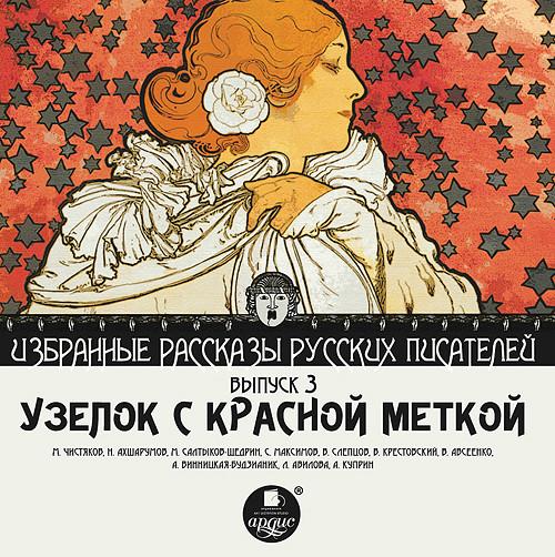 Аудиокнига Узелок с красной меткой  (сборник)