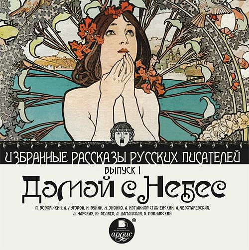 Аудиокнига Домой с небес (сборник)