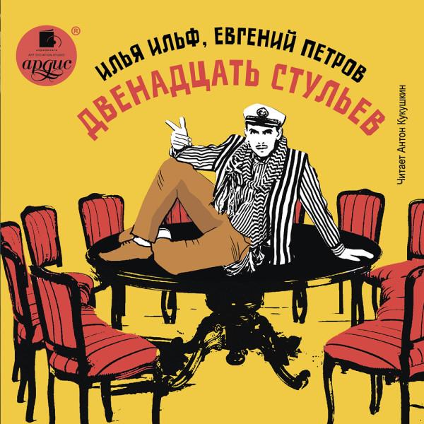 Аудиокнига Двенадцать стульев