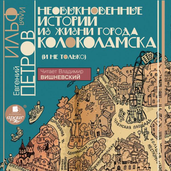 Аудиокнига Необыкновенные истории из жизни города Колоколамска (и не только)