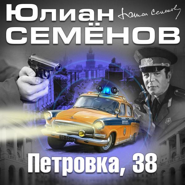 Аудиокнига Петровка 38