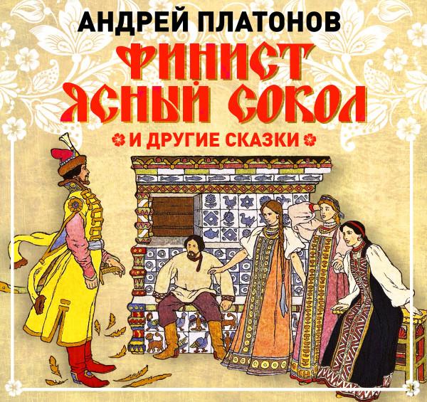 Аудиокнига Финист – ясный сокол и другие сказки