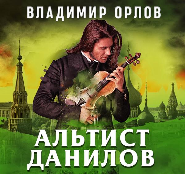 Аудиокнига Альтист Данилов