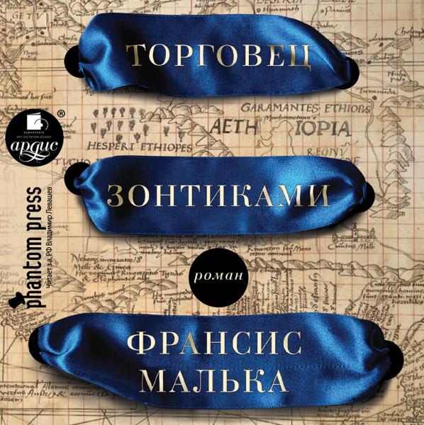 Аудиокнига Торговец зонтиками