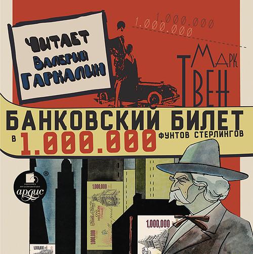 Аудиокнига Банковский билет в один миллион фунтов стерлингов