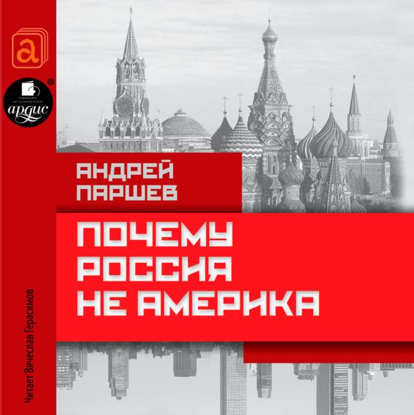 Аудиокнига Почему Россия не Америка