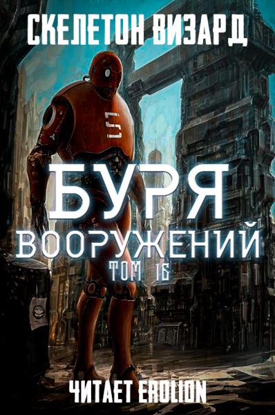Аудиокнига Буря Вооружений - Том 16